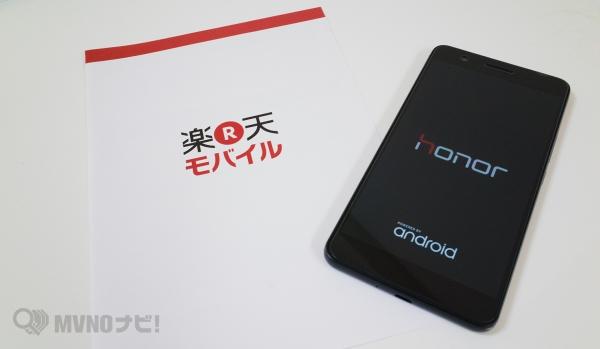rakuten-mobile_kakuyasu-sumaho_1