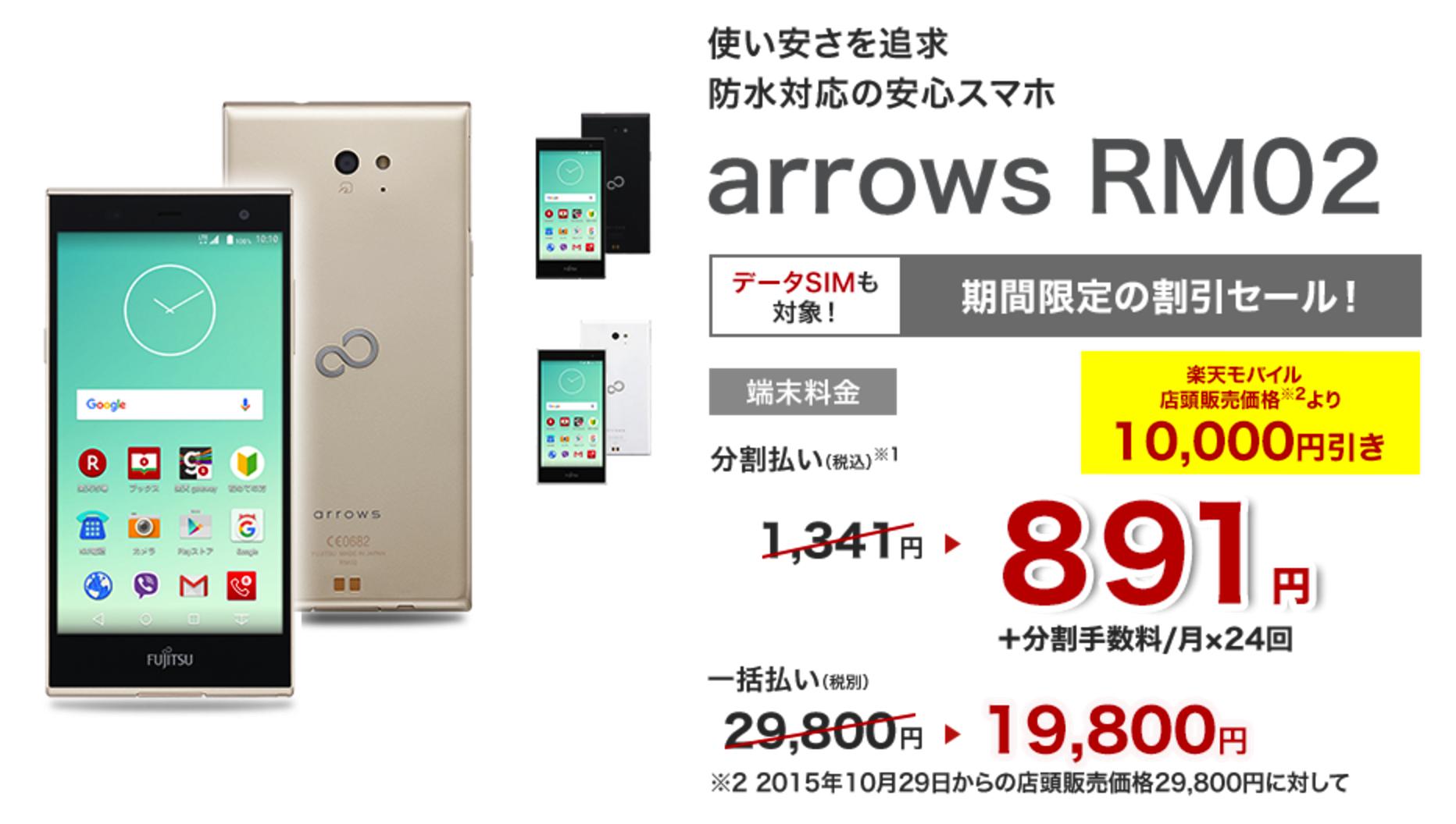 arrows_m02_rakuten-mobile