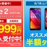 楽天モバイル、端末セット半額セール開催予定!ZenFone 2(32GB/2GB)はプレ期間に予約すると税込19,999円に。事務手数料込みだけど、音声SIM契約のみ!