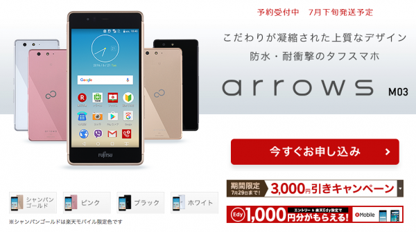 rakuten-mobile_arrows-m03_20160628_1