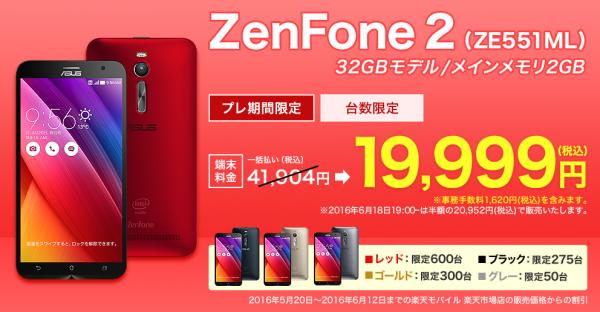 zenfone2-32-2-rakuten_20160613