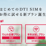 DTI SIM、月額料金が半年間割引になるプランを7月1日より提供。期間や申込数を限定するキャンペーンではなく新プランとして