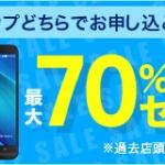 楽天モバイル、SIMフリーが安くなる「期間限定 最大70%割引セール!」開催。データSIMでもOKでかなりオススメ!