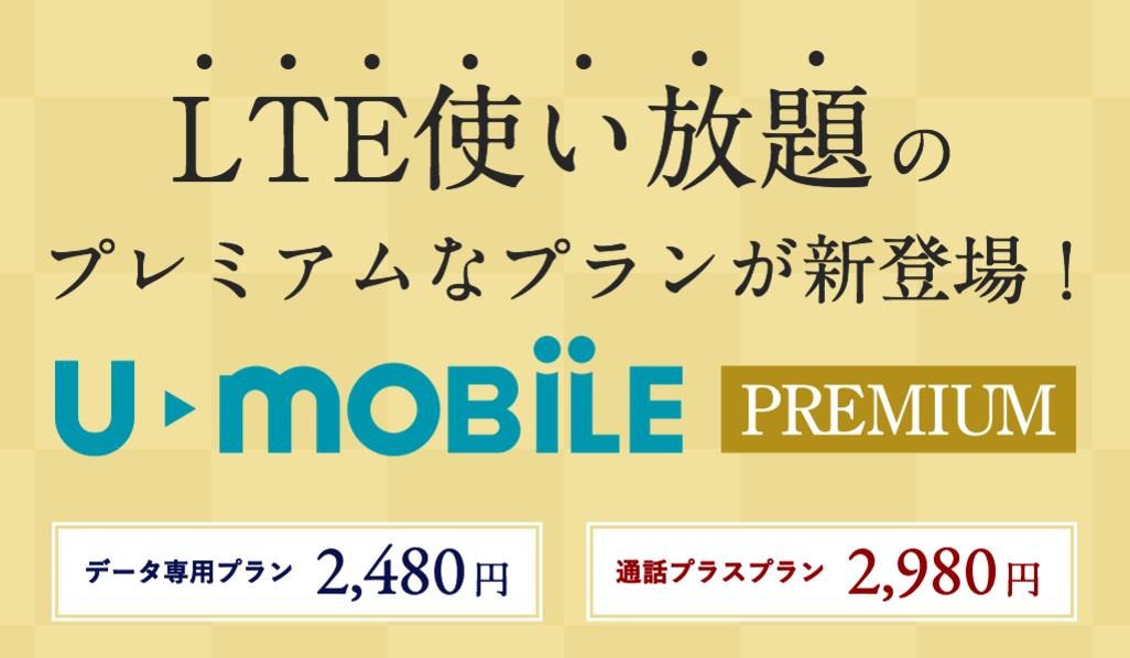 u-mobile-20160701_1