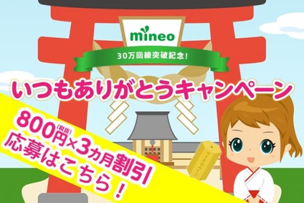 mineo_201609_2