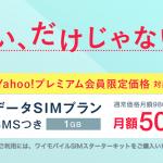 Y!mobile、高速データ容量1GBで月額980円のデータSIMプランが登場。Yahoo!プレミアム会員なら月額500円に。これは期待できそう!