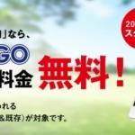FREETEL、Pokémon GO パケット通信を無料に。本日(9/7)より開始