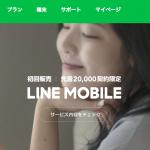 LINEモバイル、本日(9/21)より本格販売へ。LINEポイントが貰えるキャンペーンも実施