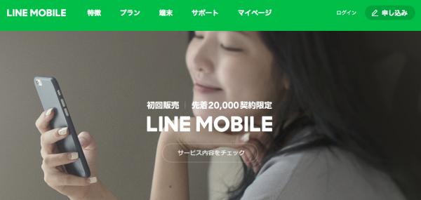 line-mobile-20160905_0
