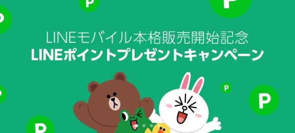 line-mobile_20160921_3