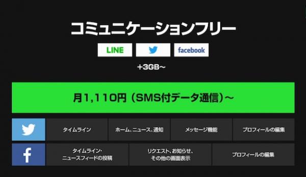 line_comm-free_20160905
