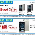 HUAWEI P9が早くも半額に!楽天モバイル音声SIM契約必須だが、事務手数料/税込み33912円に!限定200台、9月7日20:00開催