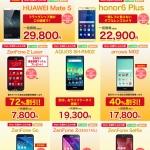 楽天モバイル、SIMとセットで対象端末が最大72%引きに!P9が税別29900円、ZenFone 2 Laserは7800円