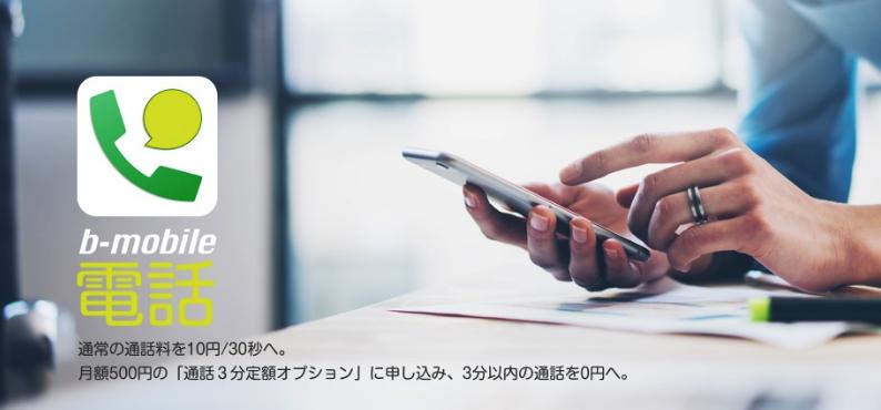 b-mobile_20161008