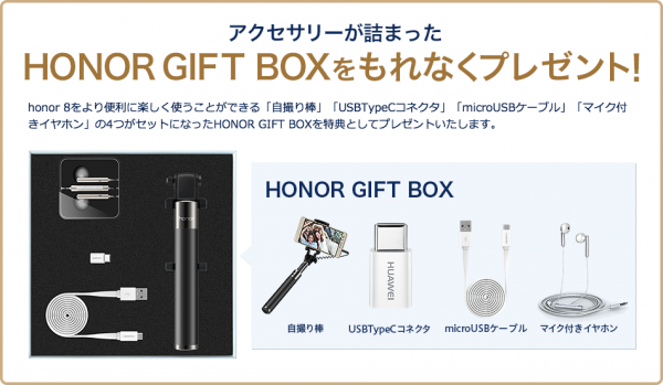 honor8_rakuten-mobile_20161027_2
