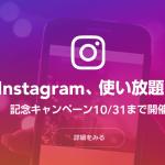 LINEモバイル、コミュニケーションフリープランで「Instagram」の通信がカウントフリーに。11月1日から