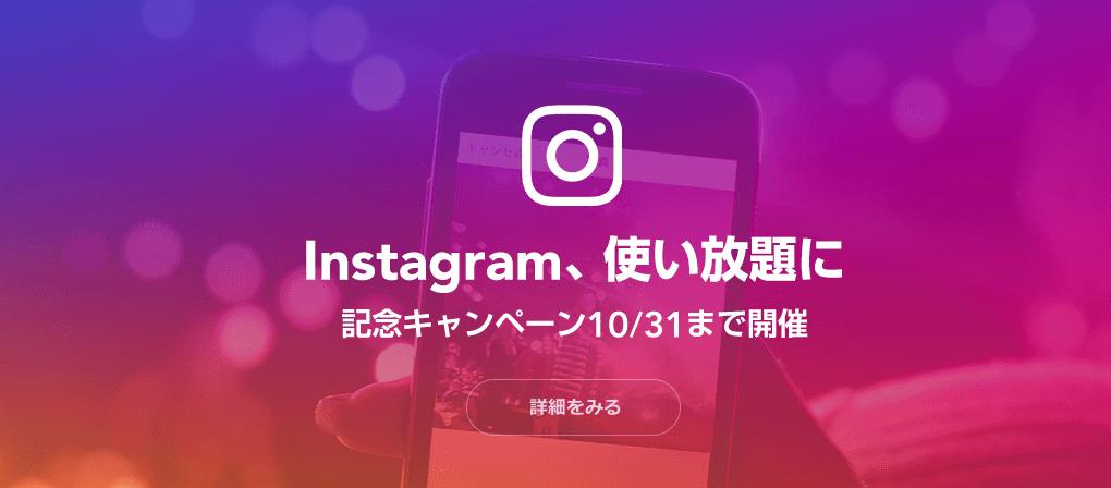 line-mobile_20161025_1