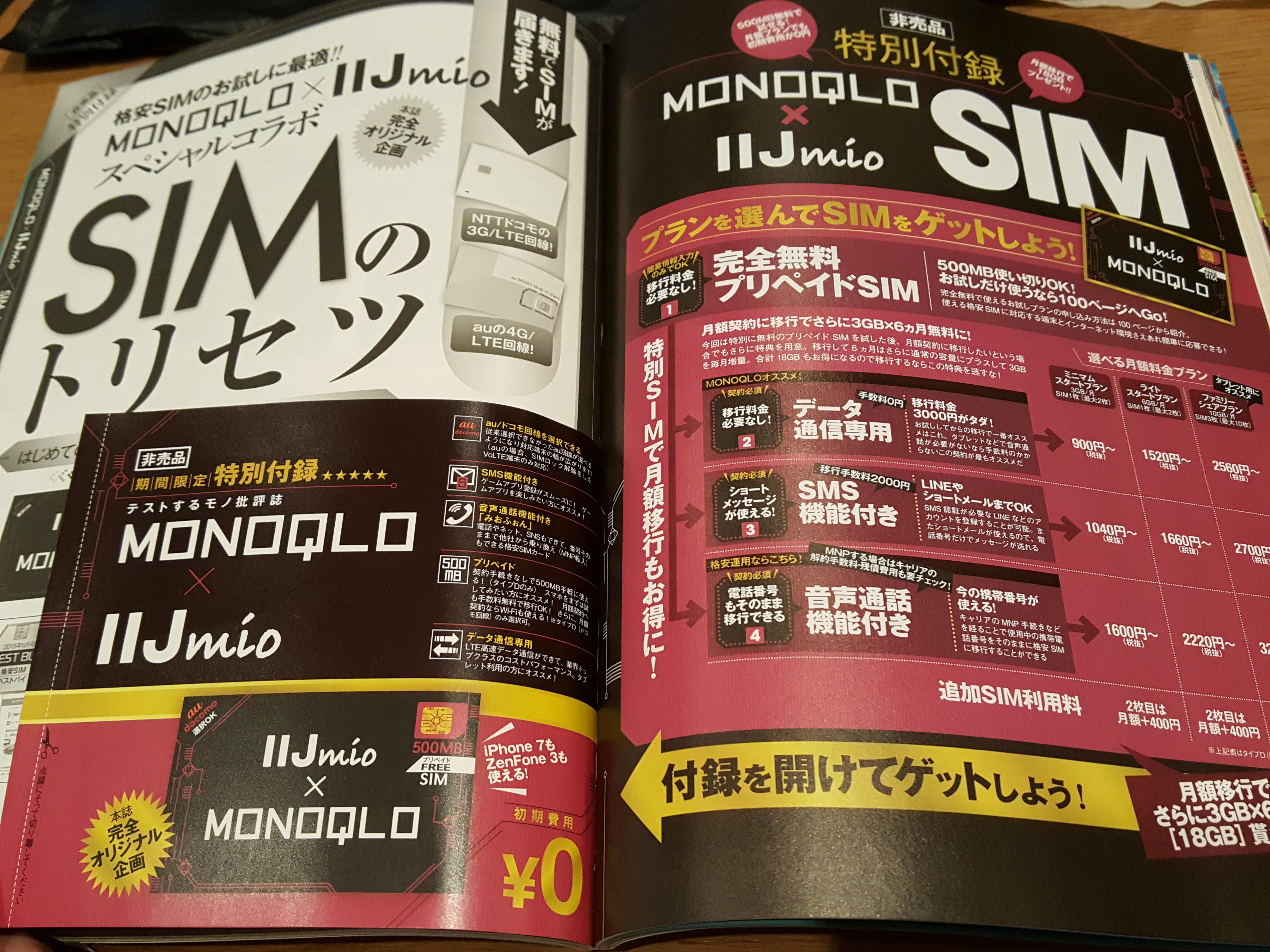 monoqlo_iijmio_201610_2