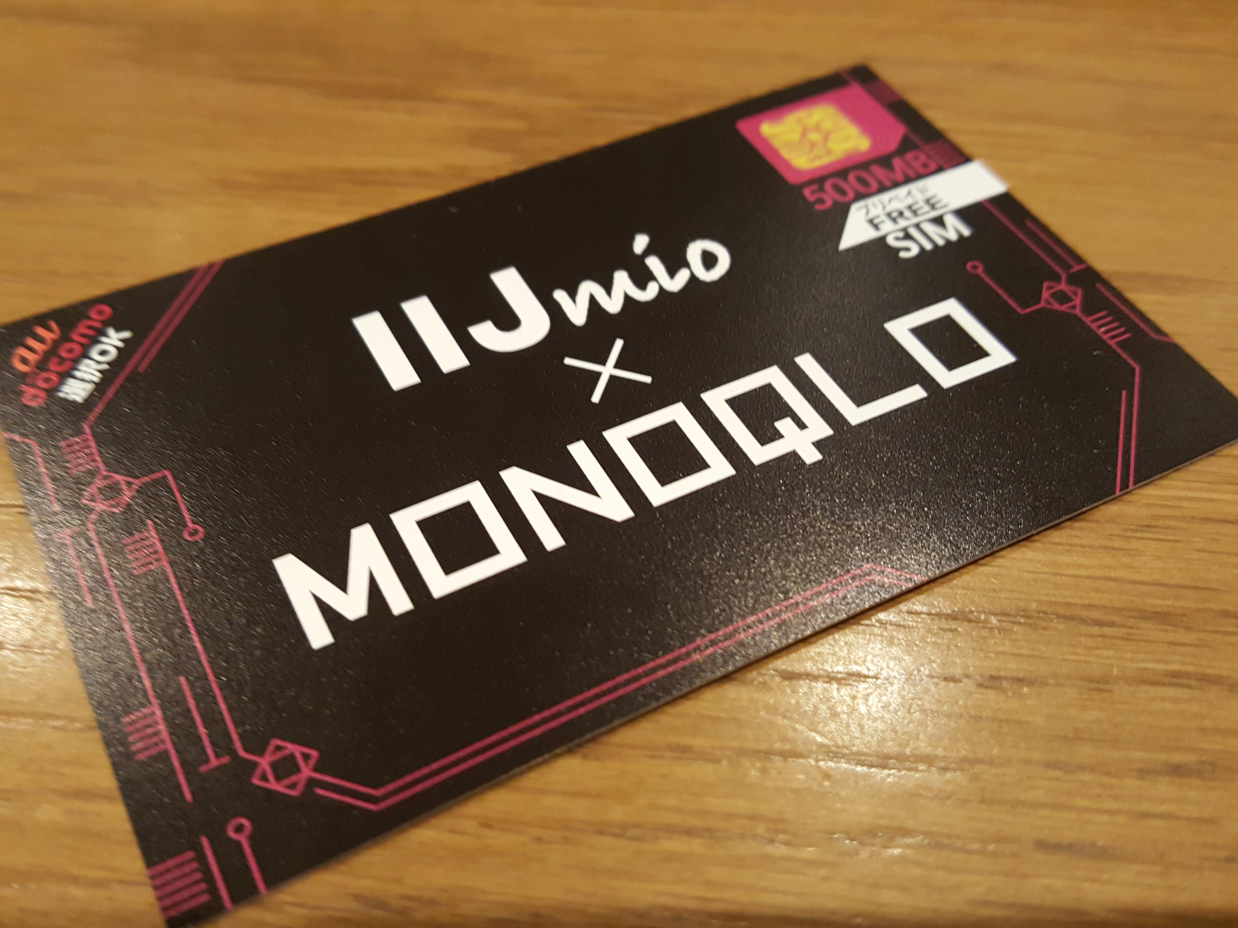 monoqlo_iijmio_201610_7