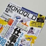 定価680円の「MONOQLO」に「IIJmio SIMスペシャルスターターパック」が付属!プリペイドパックで500MB無料で試せる!月額料金プラン契約では初期手数料無料+6ヶ月間は3GB増量!
