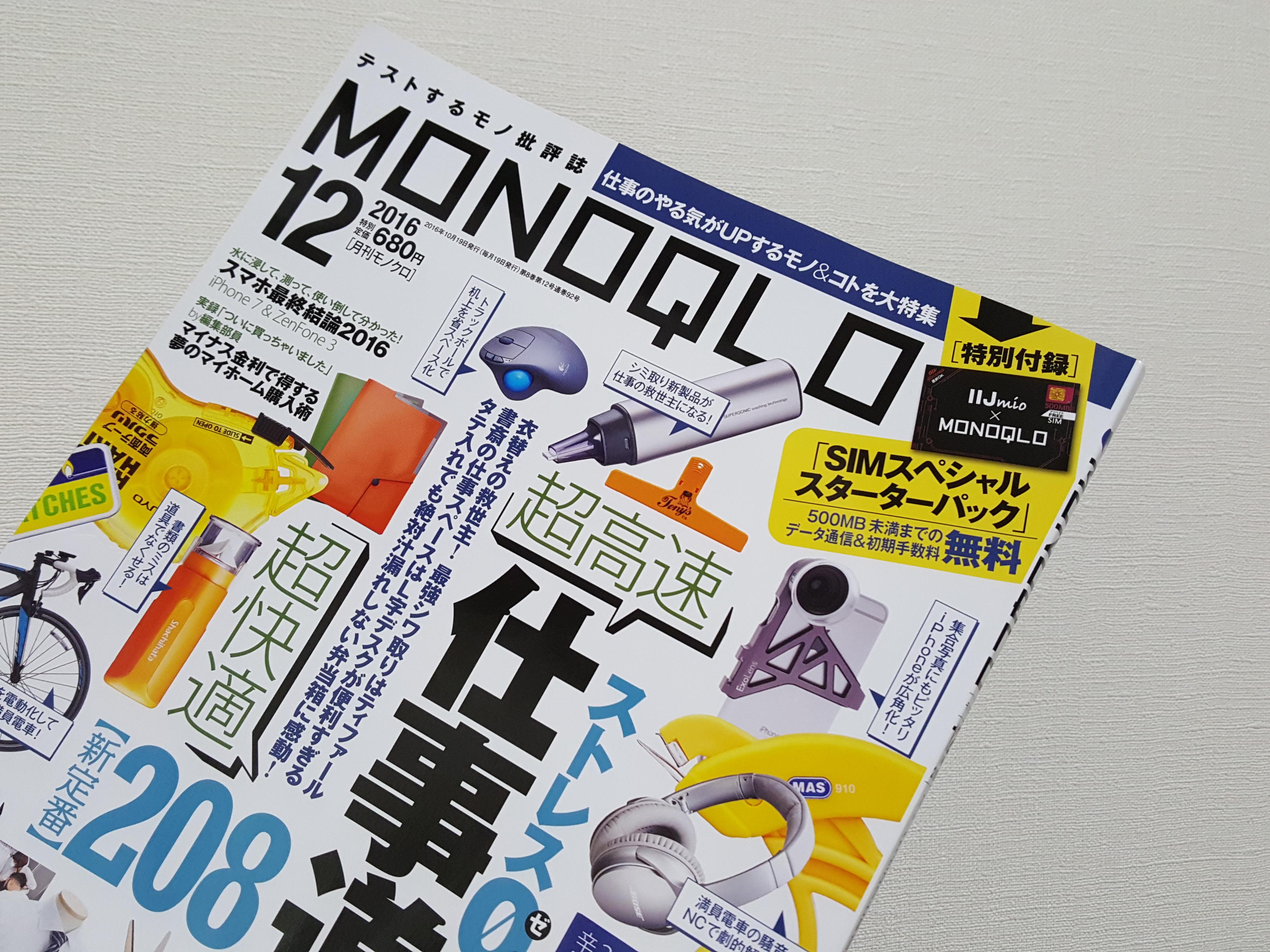 monoqlo_iijmio_201610_9
