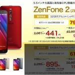 楽天モバイルで、ZenFone 2 メモリ4GB/ストレージ32GBモデルが9800円と激安に!データSIM契約でもOK!