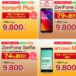 【更新10/27】楽天モバイル、端末が9800円で購入できる格安スマホを4機種に。データSIM契約でもOKだが14800円に…。11月1日9:59まで