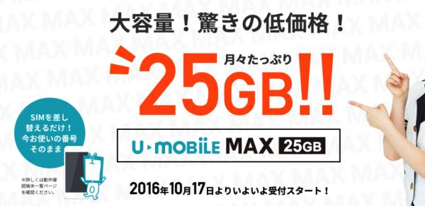 u-mobile-max_20161018_1