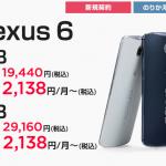 Y!mobile(ワイモバイル)、アウトレットで「Nexus 6」32GB版が1万9440円、64GB版が2万9160円!契約は新規・MNPに加え、機種変更でもOK