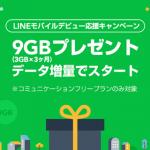 LINEモバイル、コミュニケーションフリープラン契約で3ヶ月3GB増量キャンペーンを実施!12月31日まで