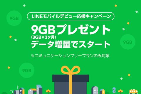 line-mobile_20161110
