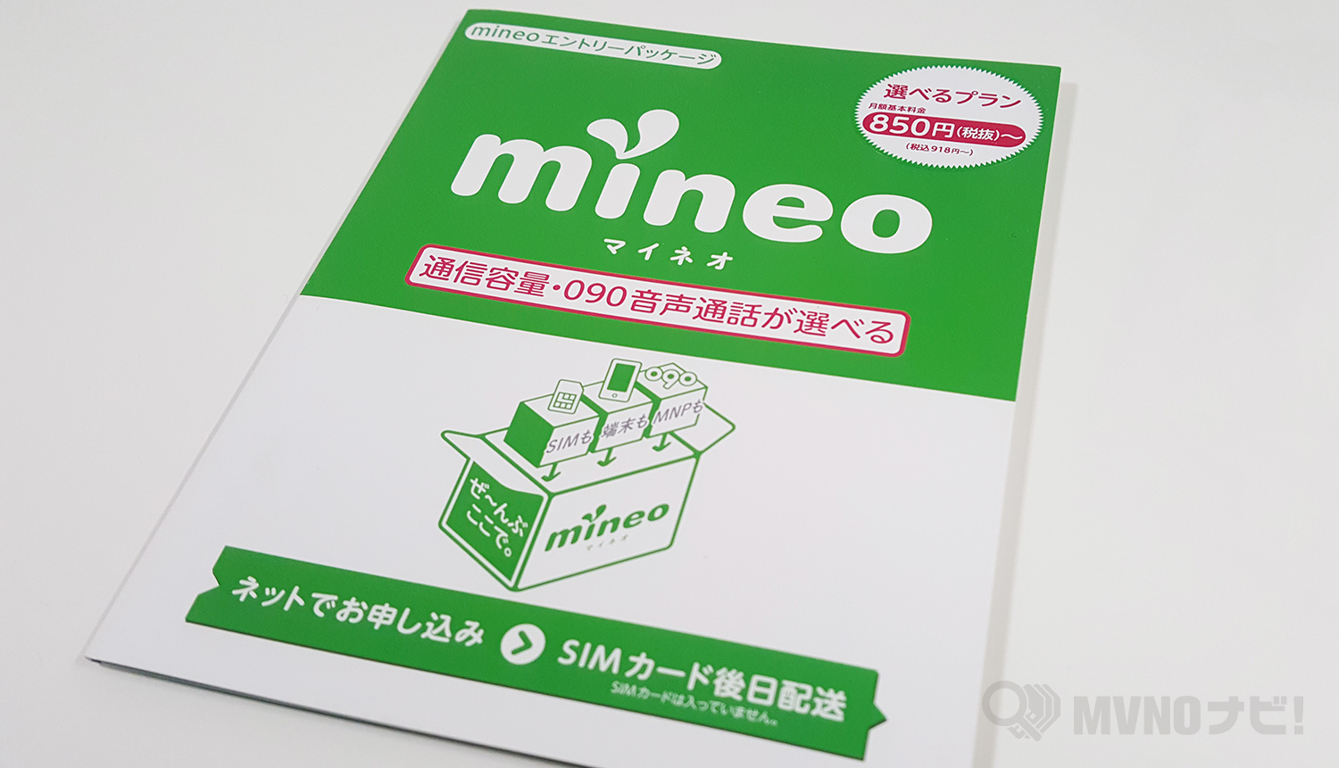 mineo_package_2