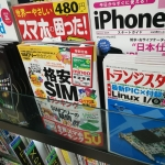 【11/9現在】mineoの初期手数料無料+3ヶ月2GB増量特典付き「SIMフリー完全ガイド」が、ヨドバシカメラに在庫あり!