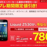 楽天モバイル楽天市場店で、Liquid Z530+音声SIMが初期手数料込みで税込780円!各色限定400台、12月3日18時59分まで