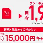 ワイモバイル、音声SIMのみ契約で最大1万5000円キャッシュバック!スマホプラン M/Lは1万5000円に!ただし注意事項あり