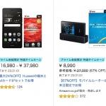 Amazonで「Cyber Monday」開催中!SIMフリーもかなりお得に!P9やP9 lite、Aterm MR04LNが対象に