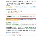 P9やP9 LiteなどがAmazonで20%割引に!P9は3万8800円〜、P9 Liteは1万8800円〜。Amazonプライム会員限定