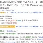 【12月11日限定】MR05LNクレードルセットが1万1990円!Amazon「CYBER MONDAY」のタイムセール対象に。プライム会員限定。