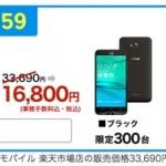 【12月7日(水) 23:30から】ZenFone Maxが半額の1万6800円!データ専用SIM契約でもOK!楽天モバイル楽天市場店でタイムセール