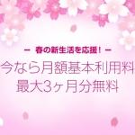 春の新生活応援キャンペーンで6月・7月の月額料金が無料に!3月31日まで