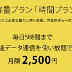 nuro mobile、毎日5時間まで高速データ容量使い放題の「時間プラン」を月額2500円で提供。2月1日から