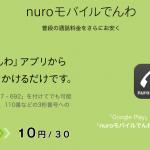 nuro mobile、「nuroモバイルでんわ」アプリ登場!通話料が半額、5分かけ放題オプションを提供開始。2月1日から