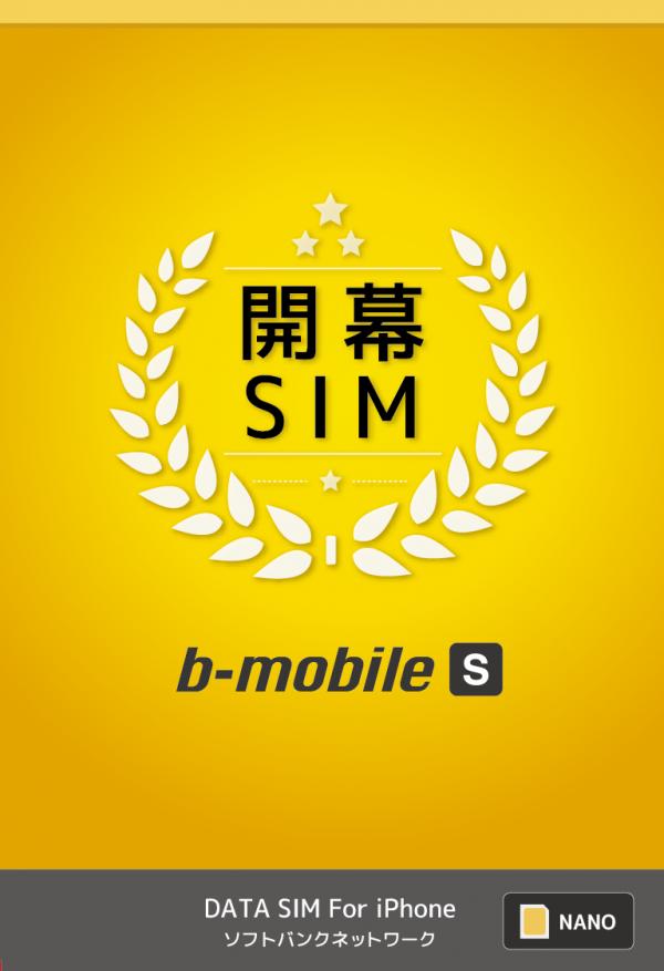bmobile_sb_kaimaku_dataSIM_iPhonenano_L