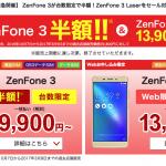 楽天モバイル、ZenFone 3が最大半額の1万9900円〜、ZenFone 3 Laserは1万3900円〜のセール価格に